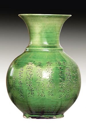 """中国 高古/向家林所藏""""绿釉瓶""""..."""