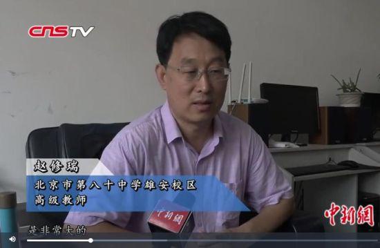 28名北京教师入驻雄安 助力新区教育提升