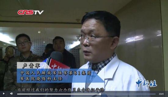 张家口爆燃事故:部分伤者转至北京治疗