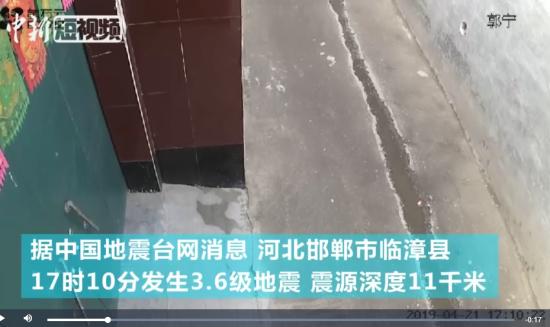 最新开户送体验金大全邯郸市临漳县发生3.6级地震