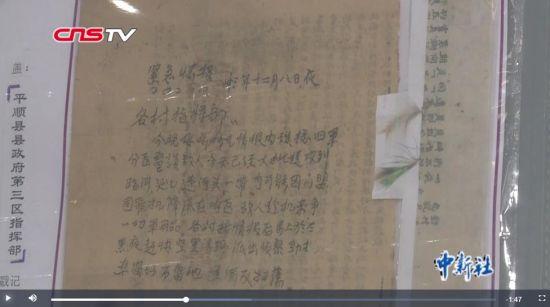 """75年历史的""""鸡毛信""""亮相河北集邮展 内含紧急情报"""