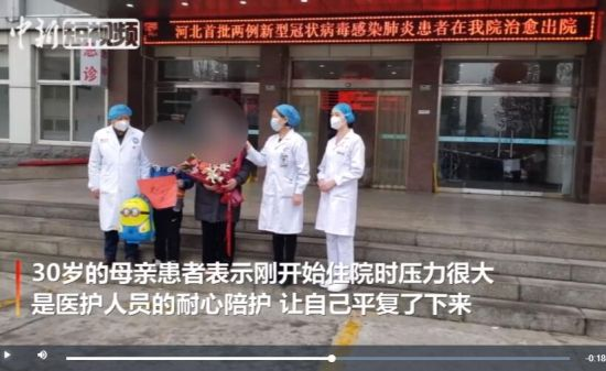 河北保定首批兩例新(xin)冠肺炎(yan)治愈患(huan)者出院(yuan)
