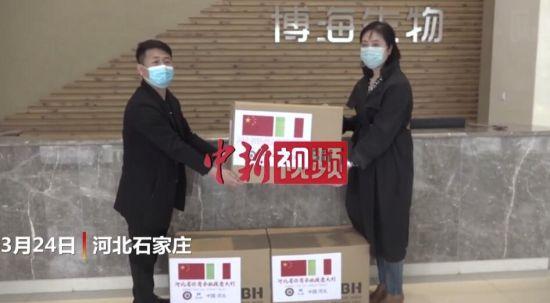 河北(bei)省�S商��捐�(zeng)1000份新冠病毒(du)抗(kang)�w�z�y��(zhi)�Y援意大(da)利