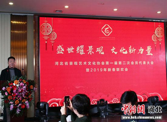 河北省景观艺术文化协会举办会员代表大会