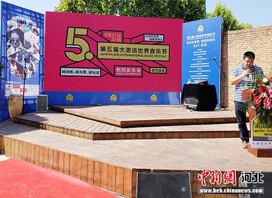 """歌手郝云等将亮相保定""""大激店世界音乐节"""""""